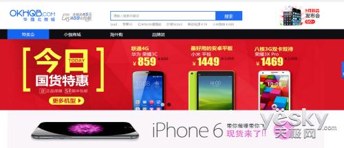 中国最大手机数码特卖网站 华强北商城来袭