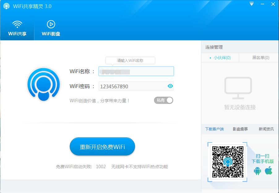 WiFi共享精灵正式版截图1