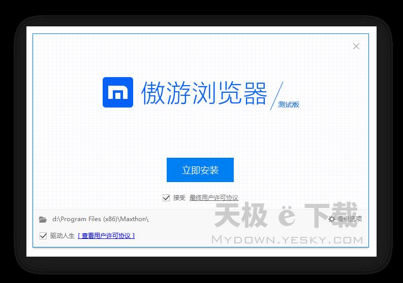 傲游浏览器免费版截图2