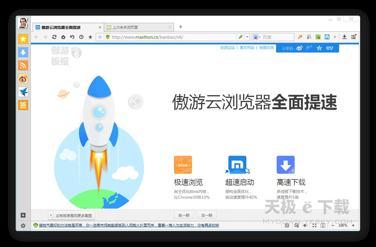 傲游浏览器免费版截图1