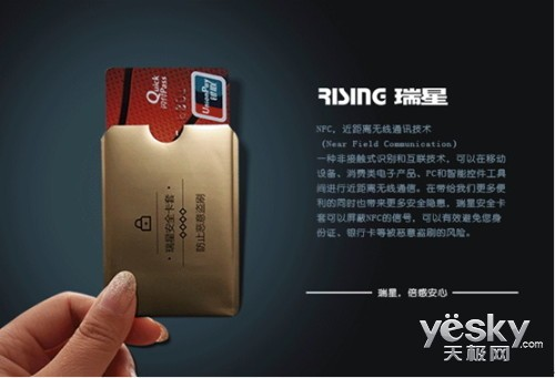 瑞星推出防盗刷NFC卡套 关注互联网金融安全