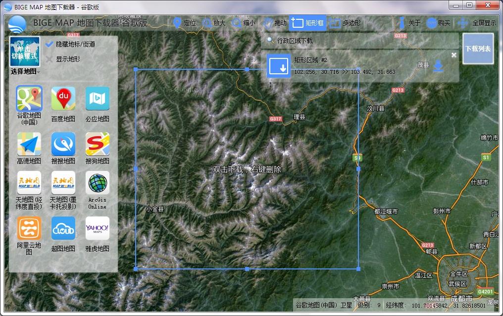 BIGEMAP地图下载器截图5