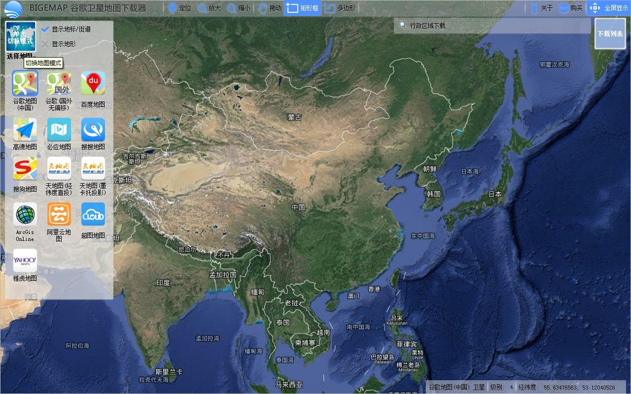 BIGEMAP谷歌卫星地图下载器截图2
