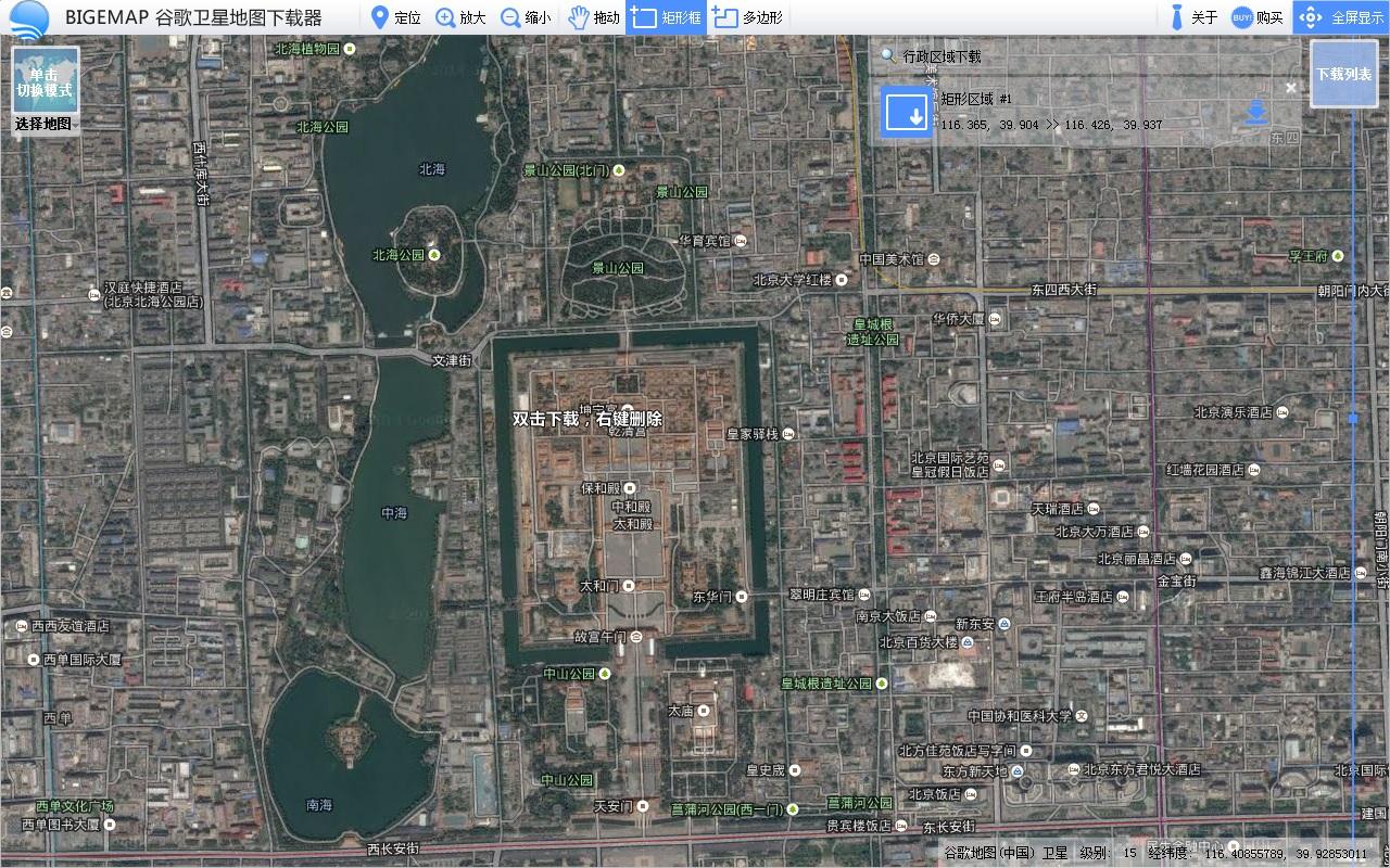 BIGEMAP谷歌卫星地图下载器截图1
