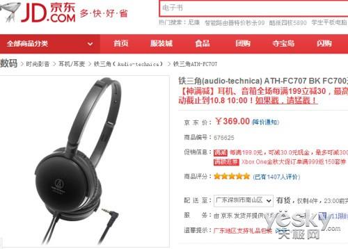 国庆听音首选   网销特价头戴式耳机推荐
