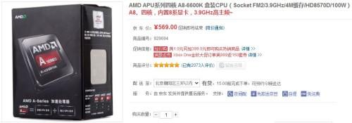 独显核心奠定性能优势 A8-6600K不足600元