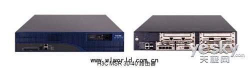 高端路由 H3C RT-MSR3040-AC-H3仅售9225元