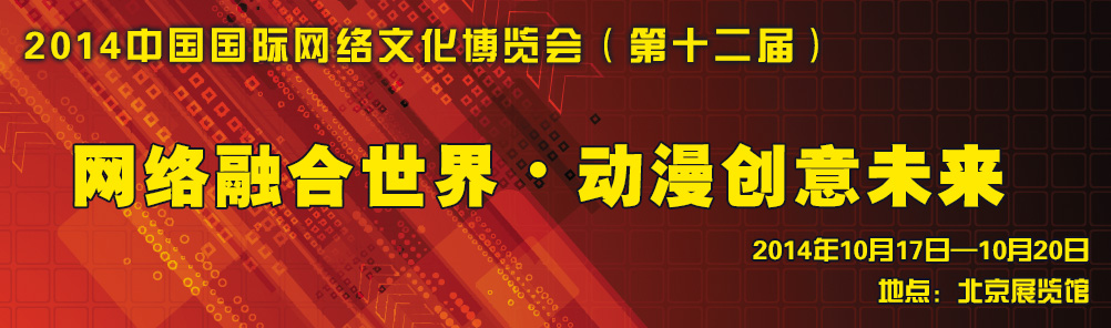 网博会2014_第十二届网博会全程报道_天极