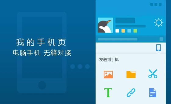 腾讯QQ体验版截图5