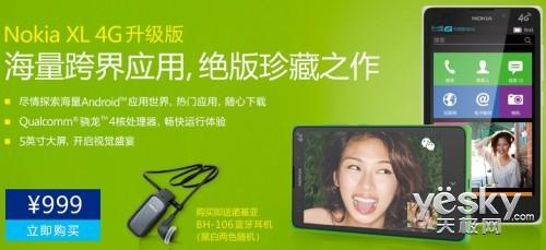 微软中国官方商城 Lumia 830携小娜惊艳亮相