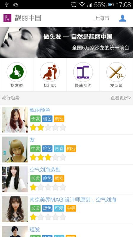靓丽中国截图3