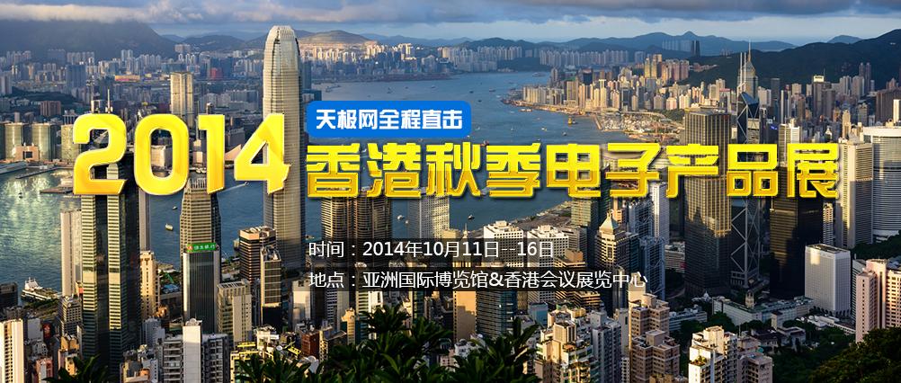 2014香港秋季电子产品展_天极网专题报道