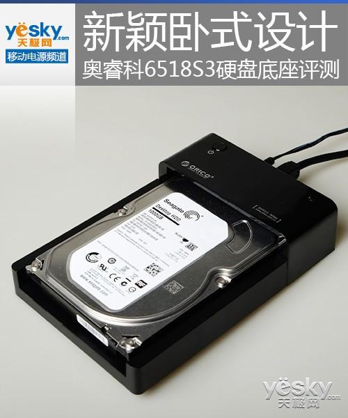 外观新颖 奥睿科6518S3卧式硬盘底座评测