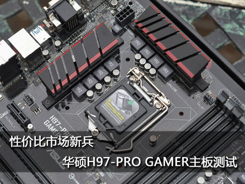 性价比市场新兵 华硕H97-PRO GAMER主板测试