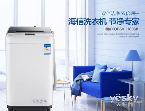 海信波轮式全自动洗衣机 双倍洁净双倍呵护