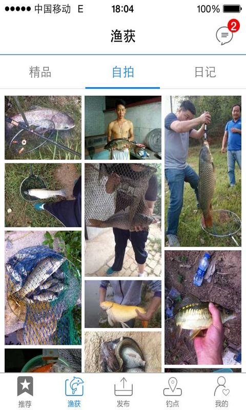铁鱼钓鱼截图2