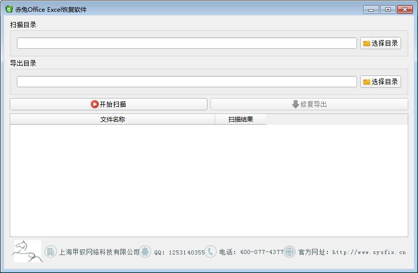 赤兔Office Excel恢复软件截图1