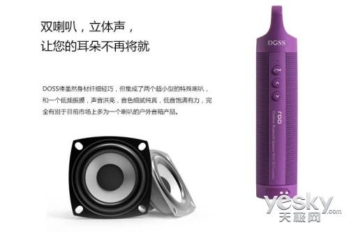 户外新选择 DOSS棒蓝牙音箱仅售199元