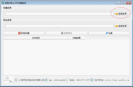 赤兔Office PPT恢复软件截图1
