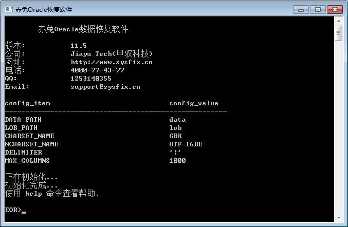 赤兔Oracle恢复软件截图1