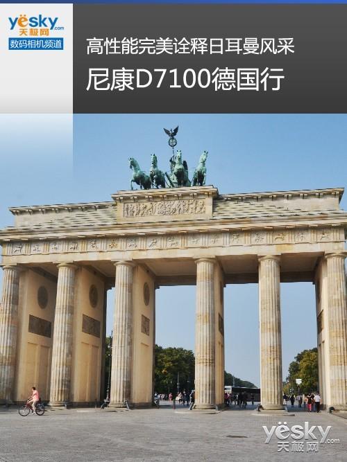 高性能完美诠释日耳曼风采 尼康D7100德国行