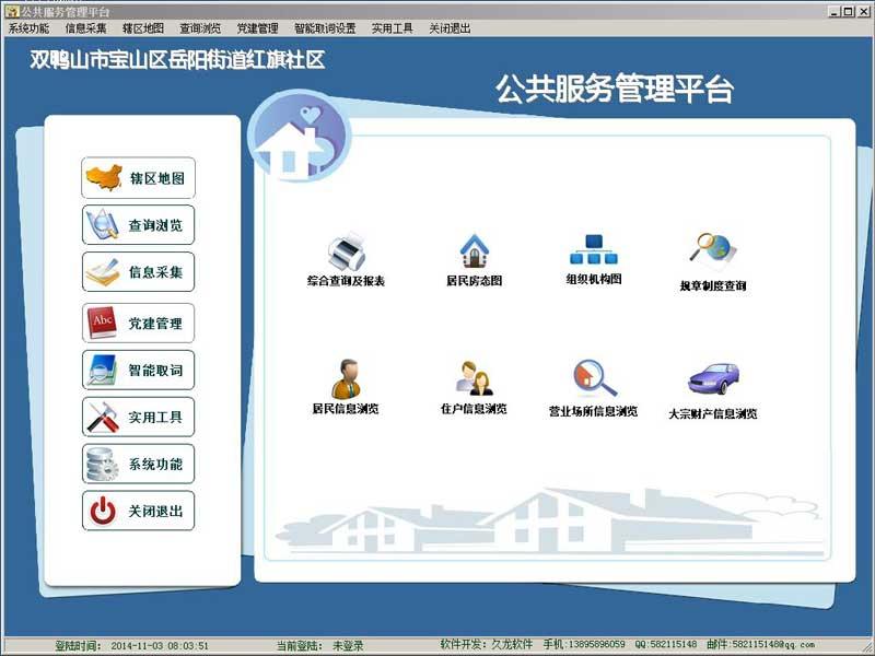 公共服务管理平台截图1