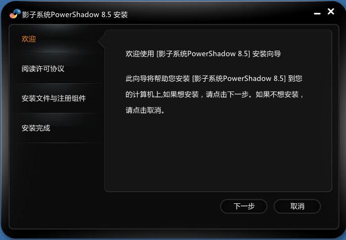 影子系统(PowerShadow)截图1