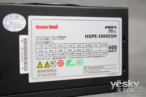 效率接近铜牌 长城HOPE-5000DSM电源评测
