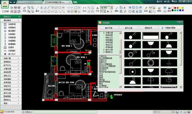 CAD迷你家装截图1
