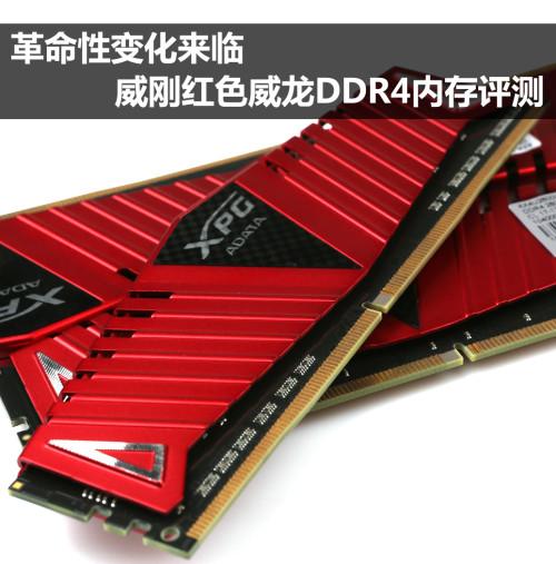 革命性变化来临 威刚红色威龙DDR4内存评测