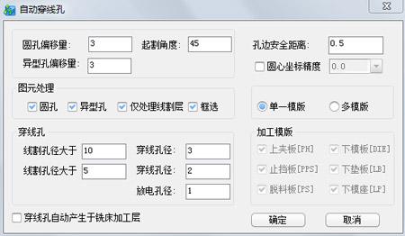 中望CAD龙腾冲压模具版截图2