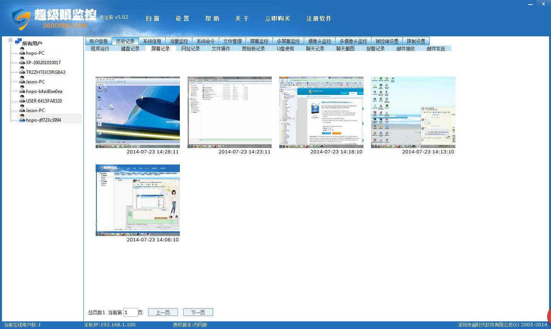 超级眼局域网监控软件截图1