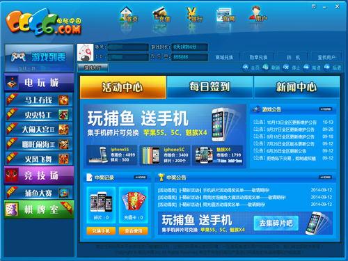 电玩中国截图1