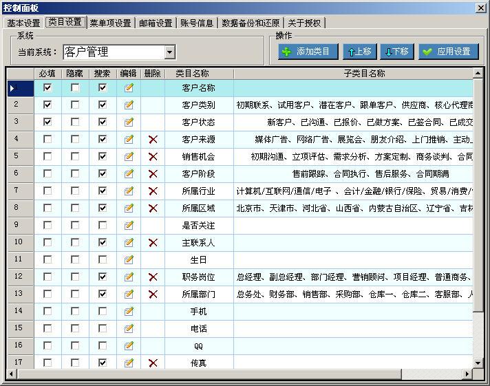新全商通客户管理软件截图2