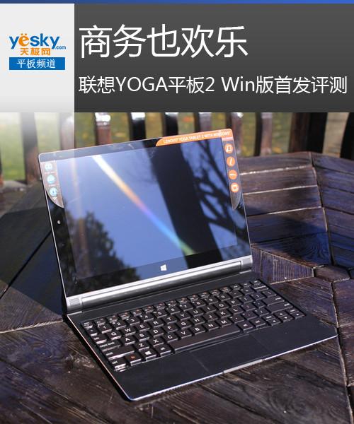 商务也欢乐 联想YOGA平板2 Win版首发评测