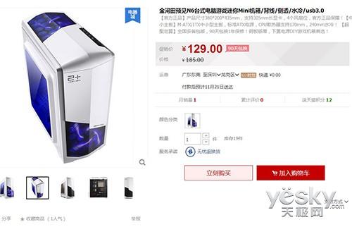 正式出售 金河田预见N-6机箱天猫售129元