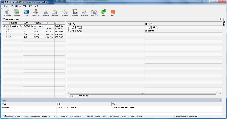 天盾Windows数据恢复软件截图2