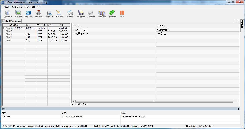 天盾MAC数据恢复软件截图2