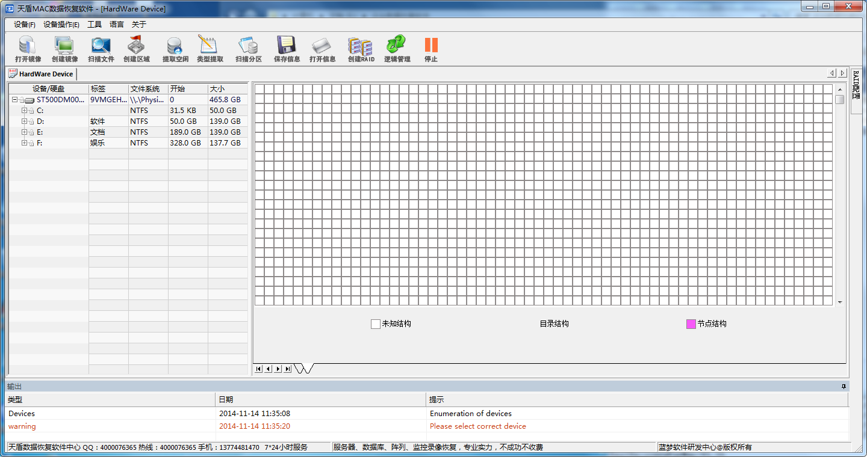 天盾MAC数据恢复软件截图1