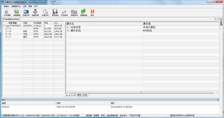 天盾IBM AIX数据恢复截图1