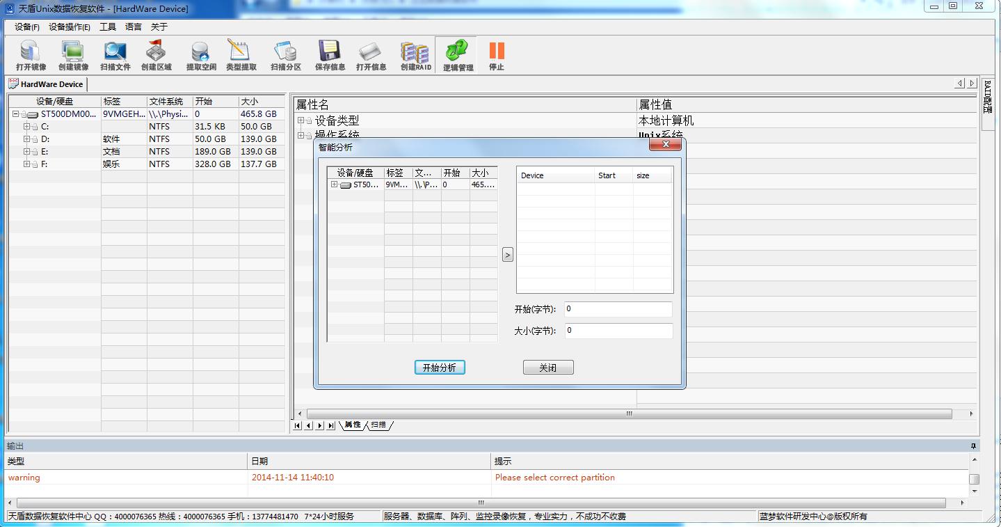 天盾Unix数据恢复软件截图1