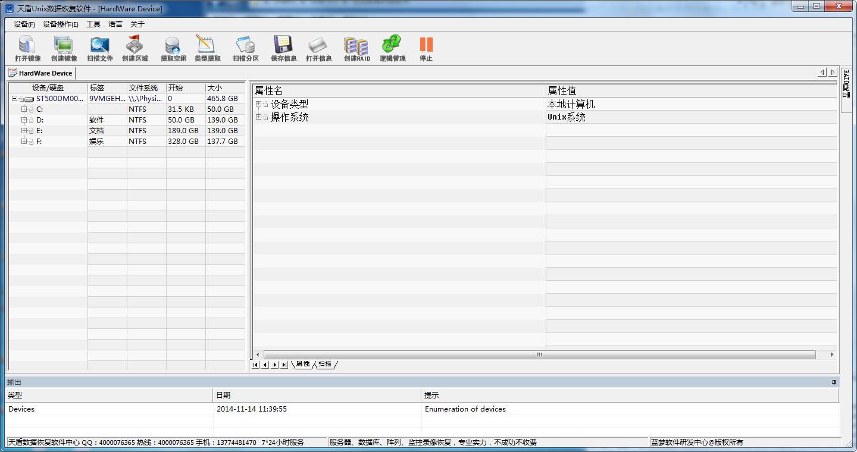 天盾Unix数据恢复软件截图2