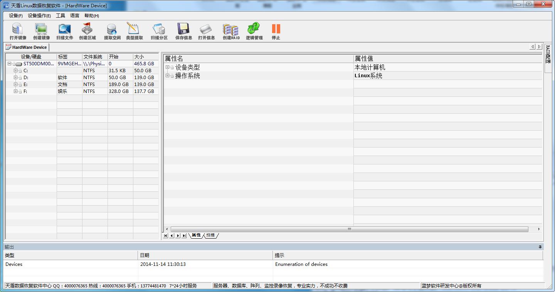 天盾Linux数据恢复截图2