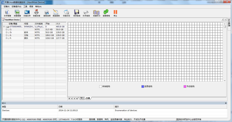 天盾Linux数据恢复截图1