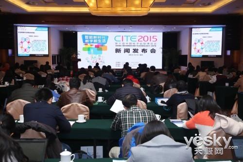 数字新生活 第3届中国电子信息博览会将启动