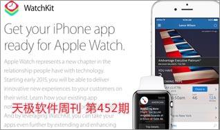 WatchKit上线 方便开发者写Apple Watch应用