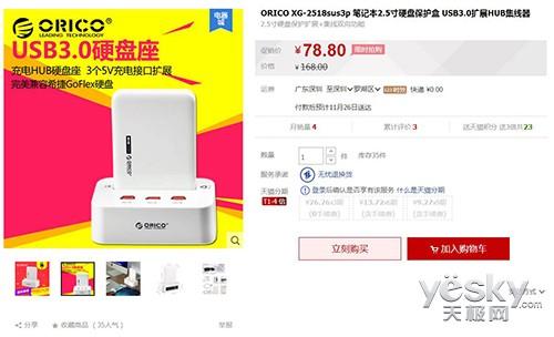 奥睿科XG2518SUS3P笔记本硬盘保护盒售79元