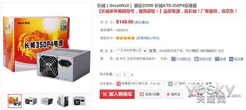 长城经典系列 长城ATX-350P4电源售149元