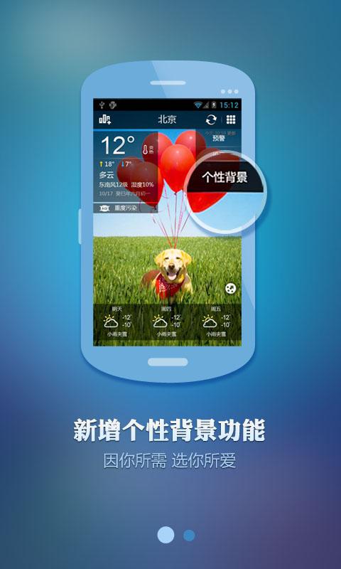 中国天气通2014 安卓版截图4