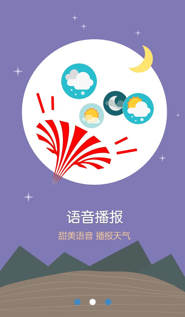 中国天气通2014 安卓版截图2